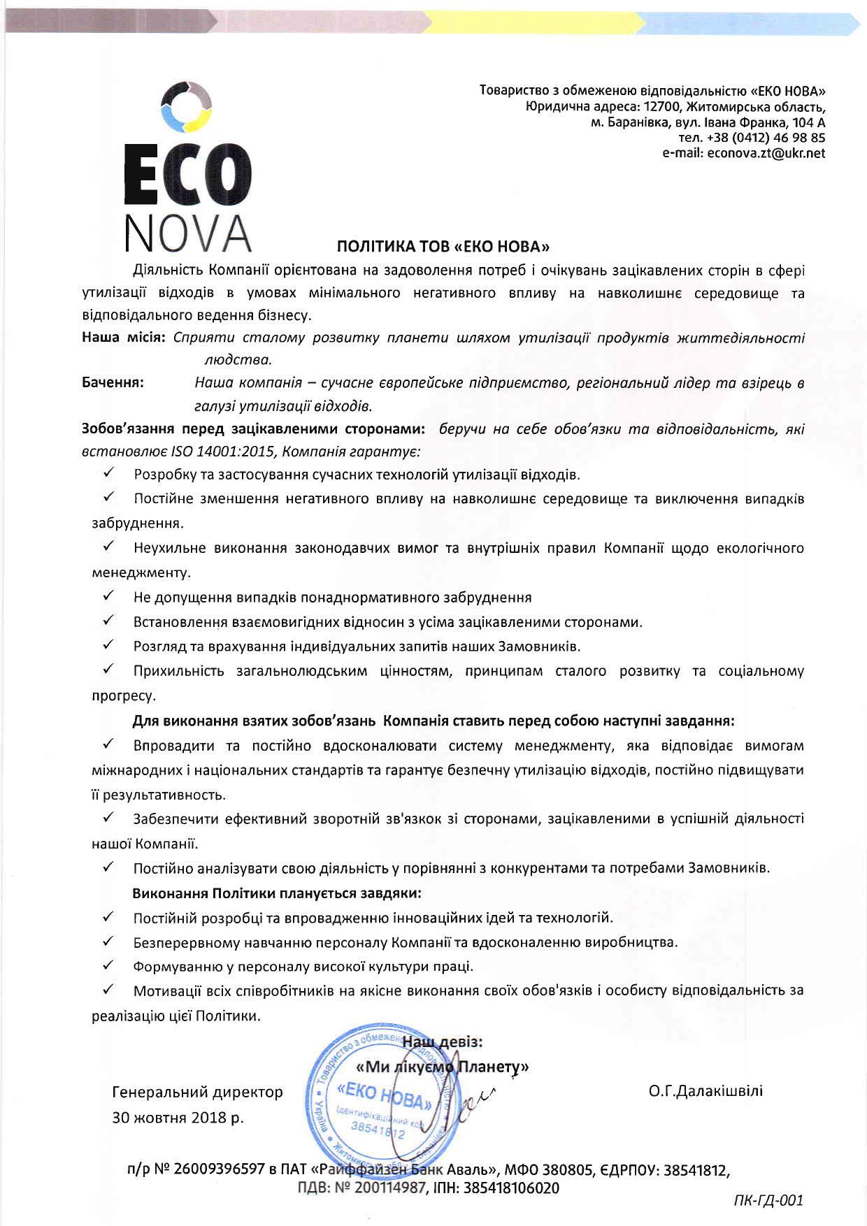 Face_ISO14001_Эко_Нова_1