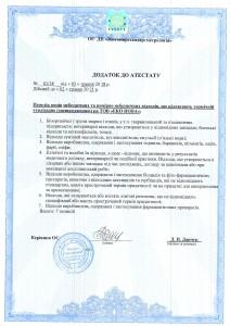 Атестат_виробництва_додаток