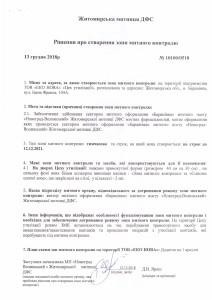 Митниця_рiшення-page-001