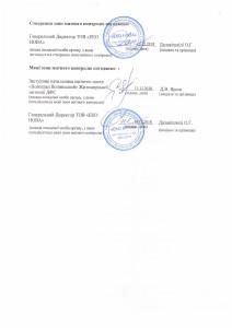 Митниця_рiшення-page-002