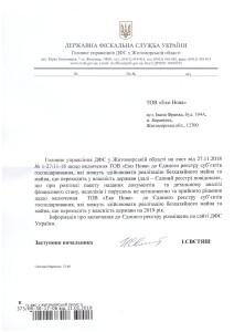 О_включении_в_реестр_ДФС