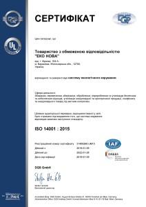 Сертифiкат_ISO_14001_укр